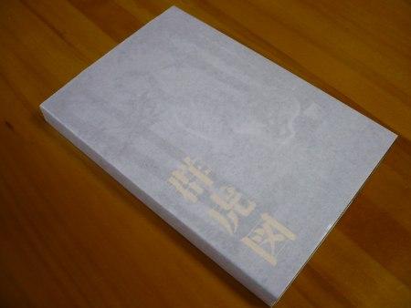 ファイル 203-5.jpg