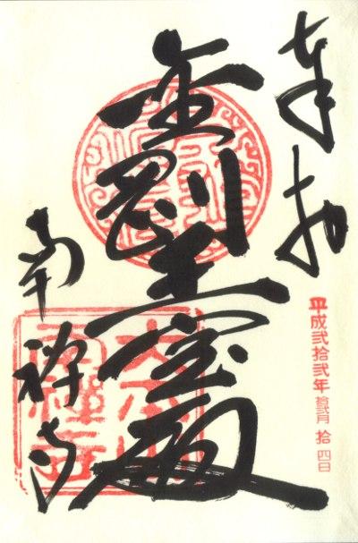 ファイル 204-1.jpg