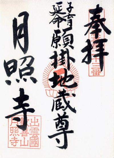 ファイル 339-1.jpg