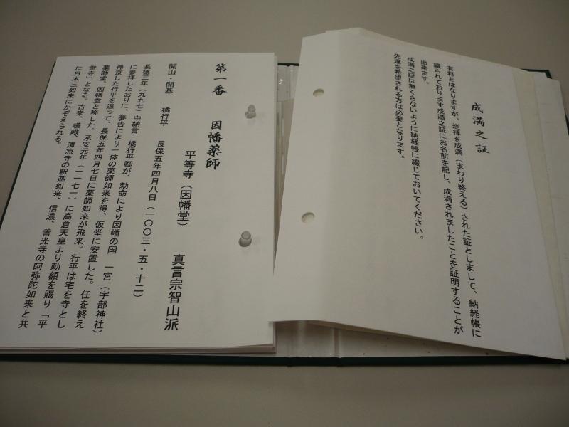 ファイル 387-4.jpg
