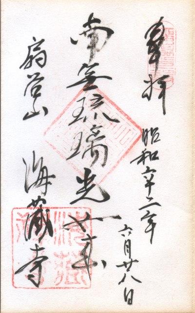 ファイル 44-1.jpg