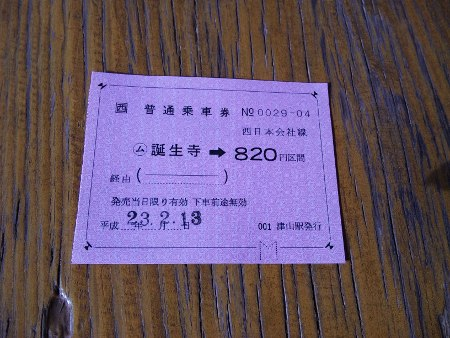 ファイル 20110213_tanjyouji3-4.jpg