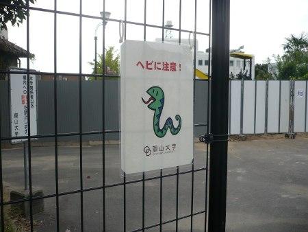 ファイル snake_caution.jpg