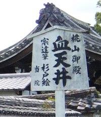 ファイル temples_kyoto_20101026.jpg