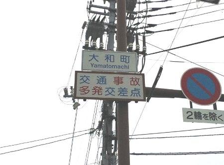 ファイル yamatomachi-2.jpg
